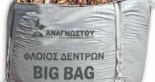 Φλοιός δένδρων BIG BAG