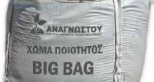 Χώμα BIG BAG