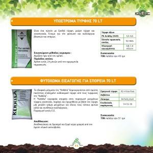 plantsbase-2015-11